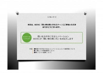 Microsoft PowerPoint - ★BESTEC様セミナーパワポ1_new[読み取り専用]