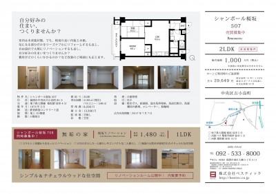 シャンボール桜坂507チラシ-002