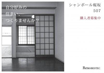 シャンボール桜坂507チラシ-001