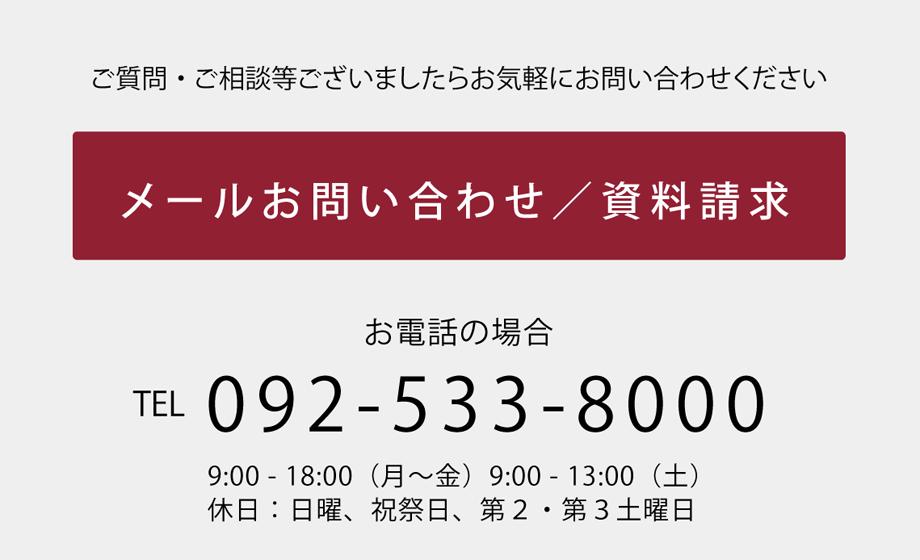 メールお問い合わせ/資料請求